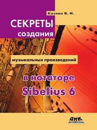 Источник: Козлин Валерий Иосифович, Секреты создания музыкальных произведений в нотаторе Sibelius 6. Школа игры на компьютере в нотаторе Sibelius 6