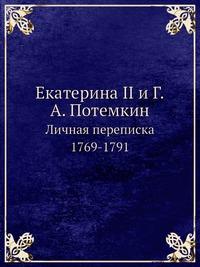 Источник: авторов Коллектив , Екатерина II и Г.А. Потемкин