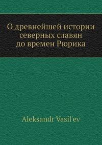 Источник: Васильев А., О древнейшей истории северных славян до времен Рюрика