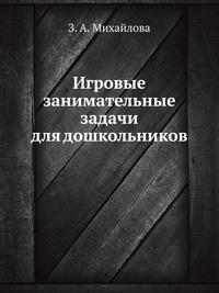 Источник: Михайлова З.А., Игровые занимательные задачи для дошкольников
