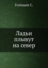 Источник: Голицын С., Ладьи плывут на север