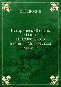 Источник: Шохин В.К., Исторический очерк Малого Николаевского дворца в Московском Кремле