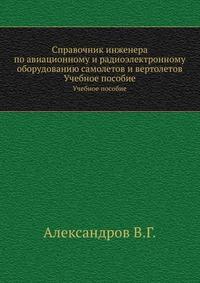 Источник: Александров В. Г., Справочник инженера по авиационному и радиоэлектронному оборудованию самолетов и вертолетов