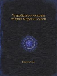 Источник: Горячев А.М., Устройство и основы теории морских судов