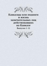 Источник: Кавказцы или подвиги и жизнь замечательных лиц действовавших на Кавказе