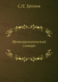 Источник: Хромов С.П., Метеорологический словарь