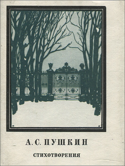 Обложка книги А. С. Пушкин. Стихотворения (миниатюрное издание)