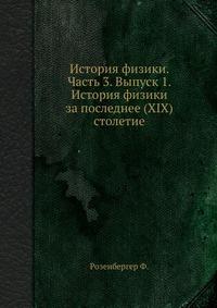 Источник: Розенбергер Ф., История физики. Часть 3. Выпуск 1. История физики за последнее (XIX) столетие
