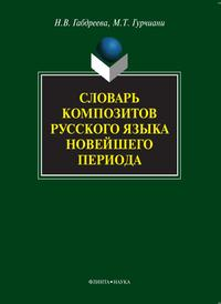 Источник: Габдреева Н.В., Словарь композитов русского языка новейшего периода
