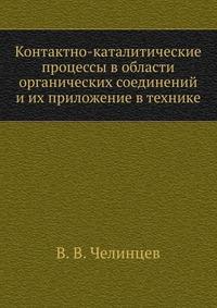Источник: Челинцев В.В., Контактно-каталитические процессы в области органических соединений и их приложение в технике