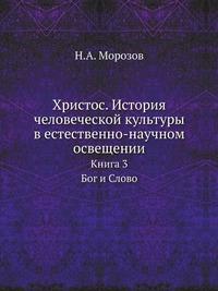Источник: Морозов Н.А., Христос. История человеческой культуры в естественно-научном освещении