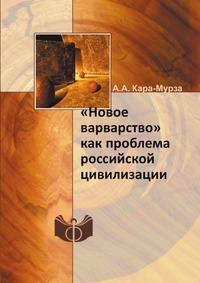 Источник: Кара-Мурза А.А., «Новое варварство» как проблема российской цивилизации