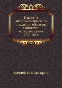 Источник: Известия антропологического отделения общества любителей естествознания 1867 года