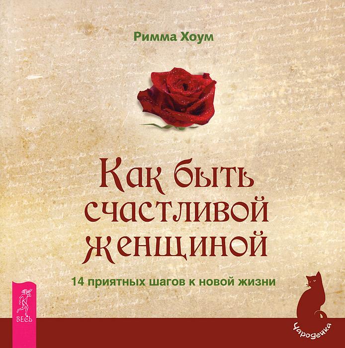 Источник: Для себя любимой. Как быть счастливой женщиной (комплект из 2 книг)