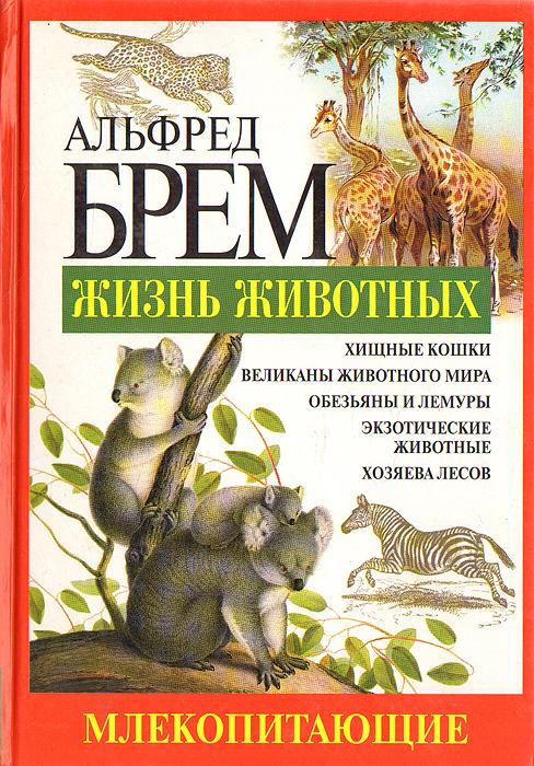 Источник: Брем Альфред , Жизнь животных. Млекопитающие. Гор - Кой