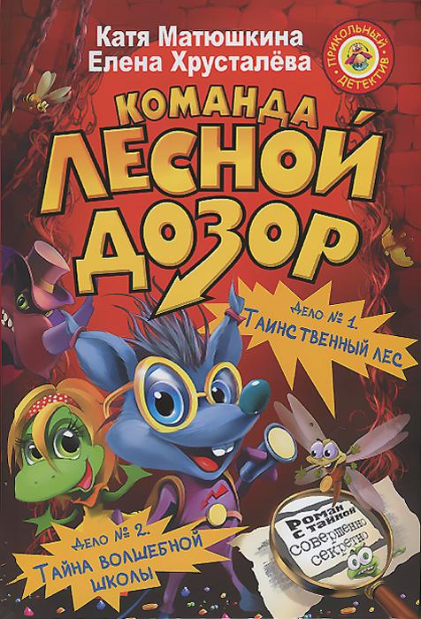 Источник: Матюшкина Катя , Хрусталева Елена, Команда