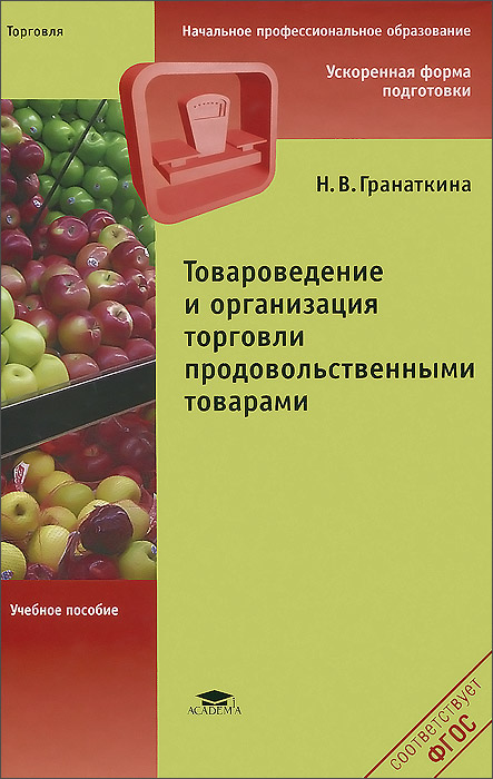 Источник: Гранаткина Н. В., Товароведение и организация торговли продовольственнвми товарами. Учебное пособие