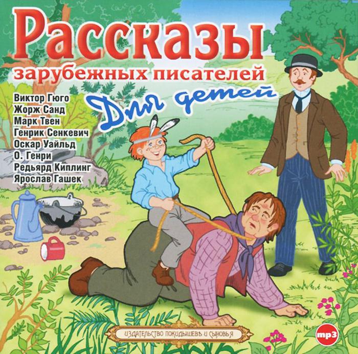 Источник: Рассказы зарубежных писателей для детей (аудиокнига MP3)