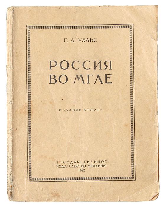 Книга. Россия во мгле