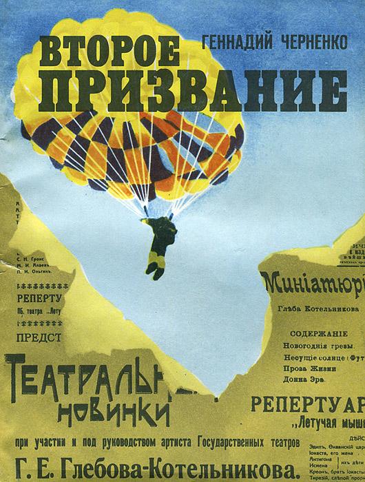Источник: Черненко Геннадий, Второе призвание