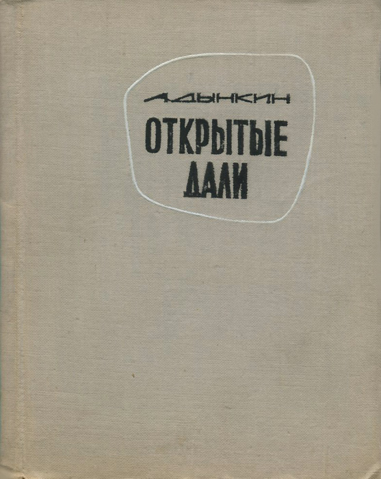 Скачать Открытые дали бесплатно А. Дынкин