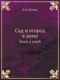 Источник: Попов Е.Б., Сад и огород в доме