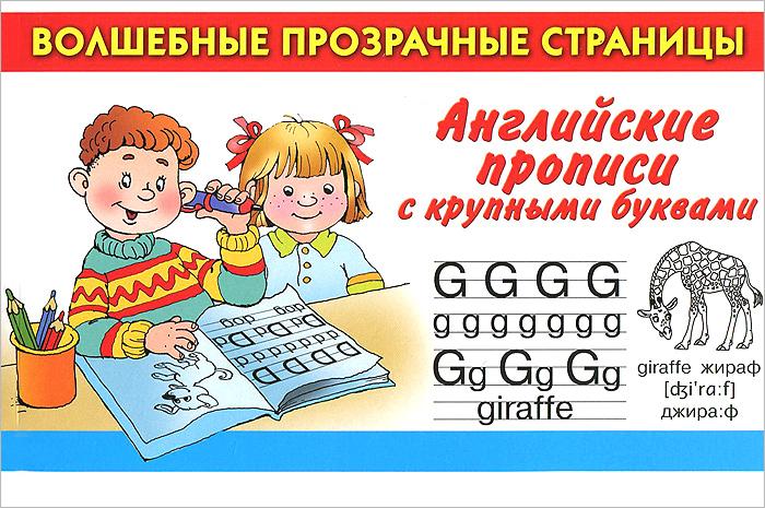 Источник: Дмитриева В.Г., Английские прописи с крупными буквами