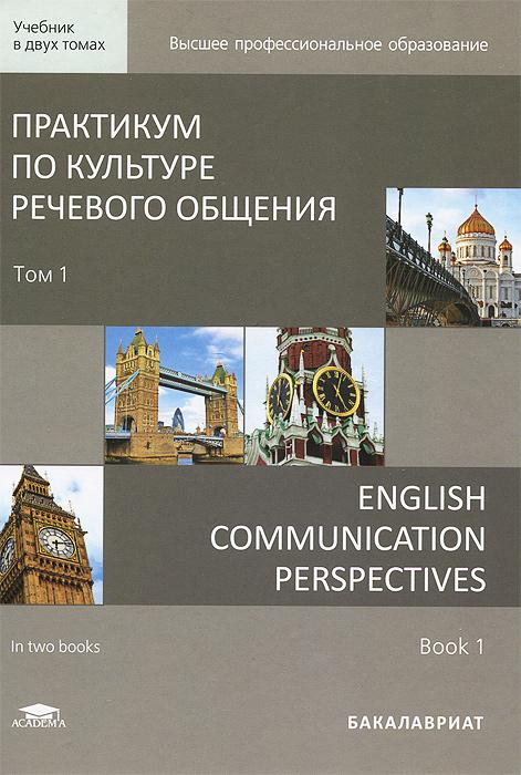 Источник: Практикум по культуре речевого общения. В 2 томах. Том 1. Учебник / English Communication Perspectives: in 2 books. Book 1 (+ CD-ROM)