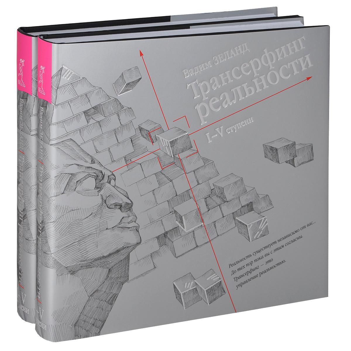 Книга Трансерфинг реальности. 1-5 ступени (комплект из 2 книг)...