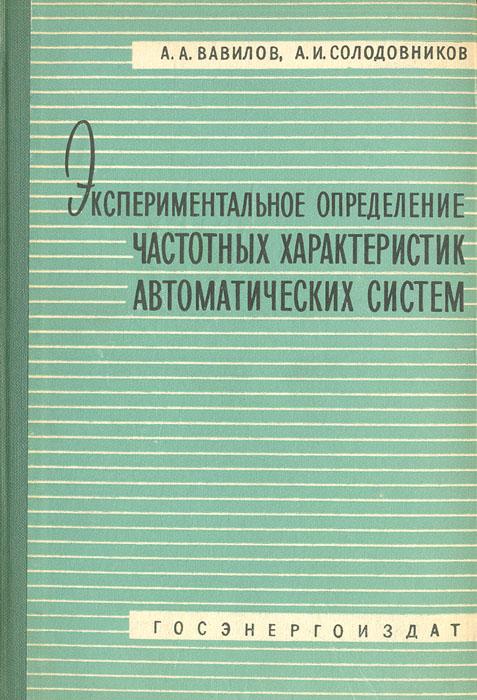 Источник: Вавилов А. А., Солодовников А. В., Экспериментальное определение частотных характеристик автоматических систем
