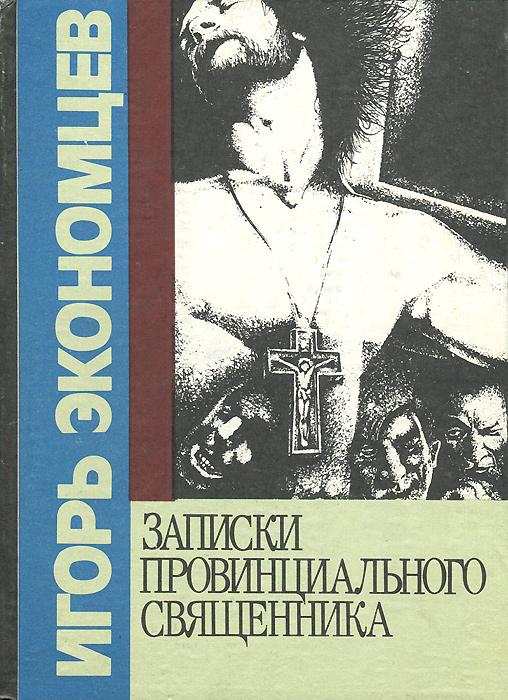 Источник: Экономцев Игорь, Записки провинциального священника