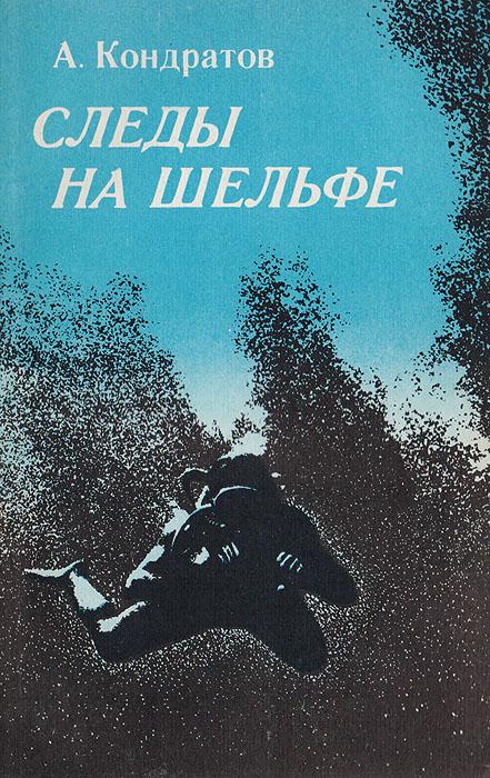 Источник: Кондратов А., Следы на шельфе