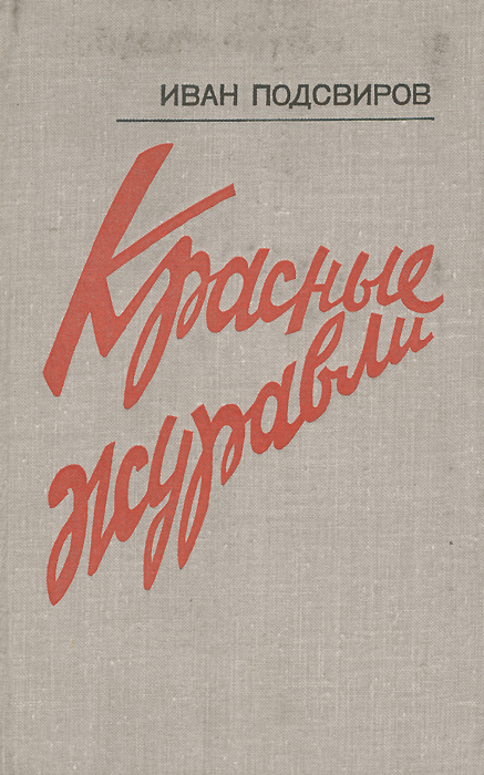 Источник: Подсвиров Иван, Красные журавли
