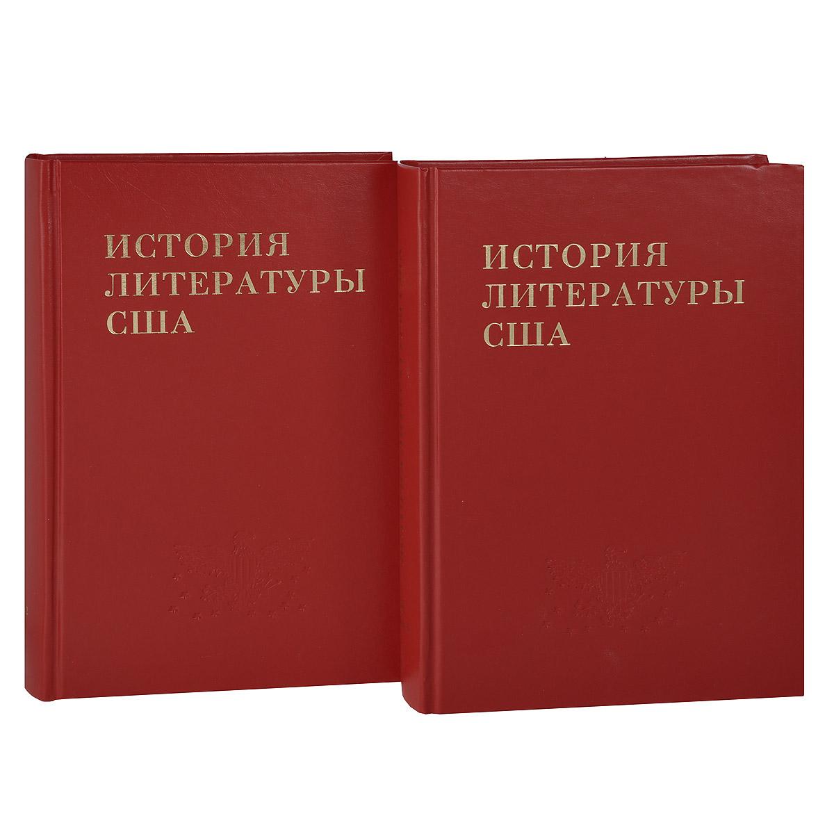 Источник: История литературы США. Том 6. Литература между двумя мировыми войнами. Книги 1, 2 (комплект из 2 книг)