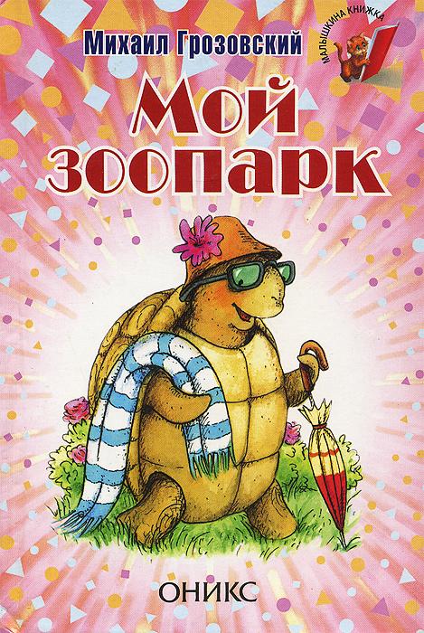 Скачать Мой зоопарк бесплатно Михаил Грозовский