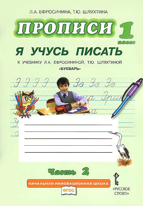 """Обложка книги Прописи """"Я учусь писать"""". 1 класс. К учебнику Л. А. Ефросининой, Т. Ю. Шляхтиной """"Букварь"""". В 3 частях. Часть 2"""