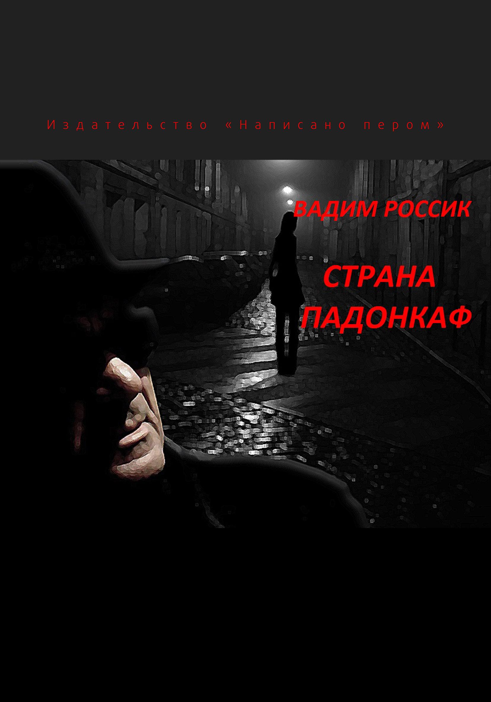 Скачать Страна падонкаф бесплатно Вадим Россик