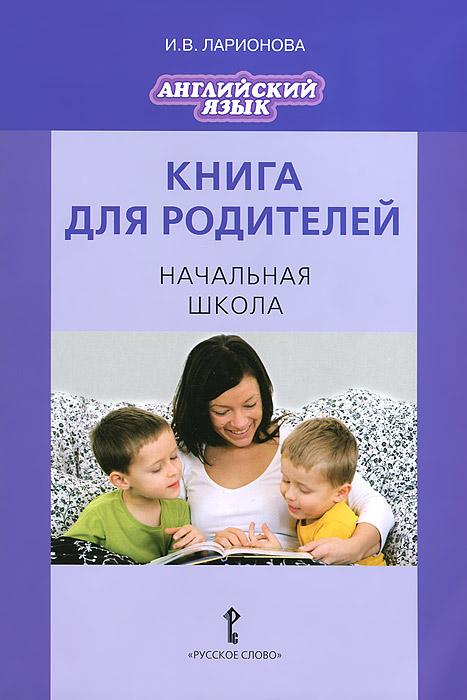 Источник: Ларионова И. В., Английский язык. Начальная школа. Книга для родителей