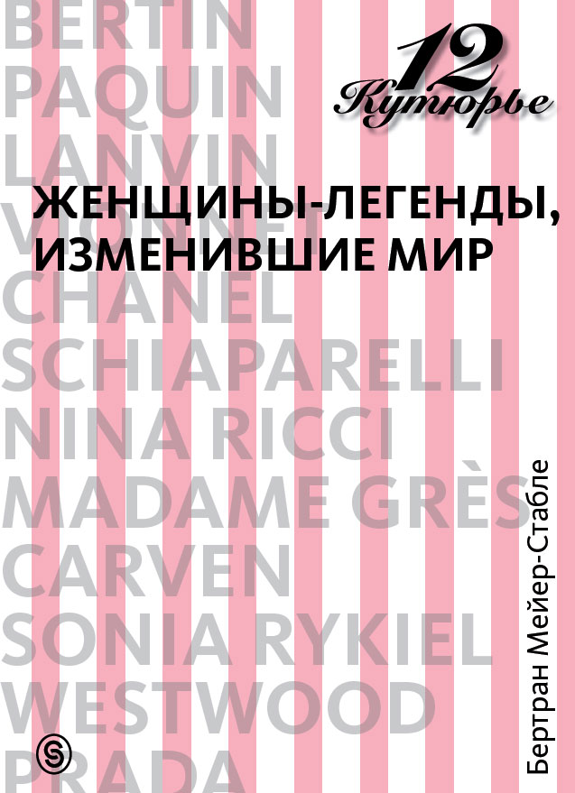 Скачать 12 кутюрье. Женщины-легенды, изменившие мир бесплатно Бертран Мейер-Стабле