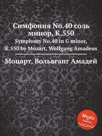 Источник: Моцарт Вольфганг Амадей, Симфония No.40 соль минор, K.550