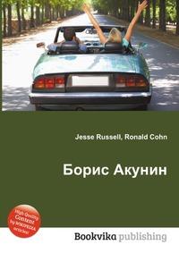 Книга Борис Акунин