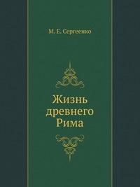 Источник: Сергеенко М.Е., Жизнь древнего Рима