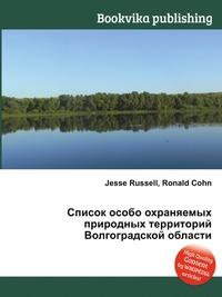 Источник: Рассел Джесси, Список особо охраняемых природных территорий Волгоградской области