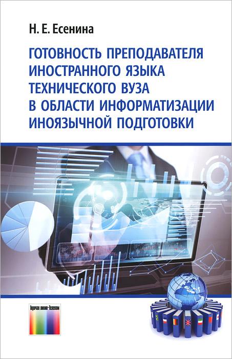 Источник: Есенина Н. Е., Готовность преподавателя иностранного языка технического вуза в области информатизации иноязычной подготовки