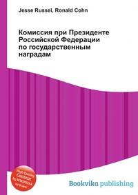 Источник: Рассел Джесси, Комиссия при Президенте Российской Федерации по государственным наградам