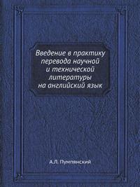 Источник: Пумпянский А.Л., Введение в практику перевода научной и технической литературы на английский язык