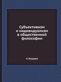 Источник: Бердяев Н., Субъективизм и индивидуализм в общественной философии