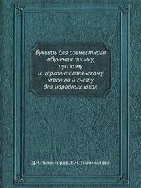 Источник: Тихомиров Д.И., Букварь для совместного обучения письму, русскому и церковнославянскому чтению и счету для народных школ