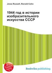 Источник: Рассел Джесси, 1944 год в истории изобразительного искусства СССР