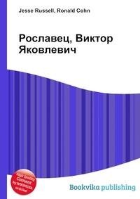 Источник: Рассел Джесси, Рославец, Виктор Яковлевич